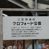 幌内線を行こう ― 三笠駅(幌内太駅) ―