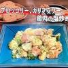 3分クッキング レシピ【ブロッコリー、カリフラワー、鶏肉の塩炒め】