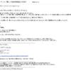 【悲報】JTプルーム・テック予約「購入」可能時期が再び遅延
