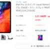 iPad Pro 2020が突如発表!早速、予約注文してきたぞ。