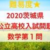 2020茨城県公立高校入試問題数学解説~第1問「正負の計算・平方根・不等号・作図」~