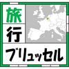 【旅行】ブリュッセル体験記