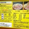 """町田で新しい二郎系""""豚山""""で食べた感想"""