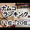 【11位~20位】ナムコのファミコンソフトのおすすめをランキングにしてみた【名作・レビュー】
