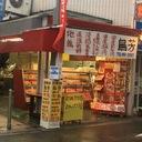 鶏肉地鶏販売の大阪豊中蛍池鳥芳で美味しい鶏肉もも肉、胸肉、刺身、焼き鳥、唐揚げ、コロッケなども牛肉黒毛和牛焼肉肉まで