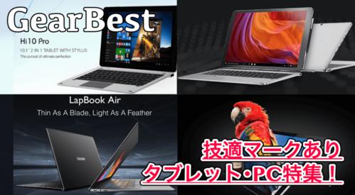 【GearBest】技適マークが付いたタブレット&PC特集!7種類のCHUWI製品をご紹介!