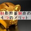 会社に財形貯蓄制度がある人は必見!!4つの大きなメリットと種類