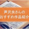 【罪の余白】芦沢央さんのおすすめ作品5選!!