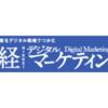 11月25日発売、『日経デジタルマーケティング』2013年12月号iQON掲載