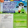 イオングループ×アイスメーカー合同企画 アイス夏祭り 10th 8/31〆