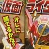仮面ライダーエボル各形態の能力まとめ(5/26追記)