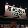 広島のおススメ焼肉屋 炭火焼肉七厘家の紹介