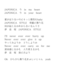 『JAPONICA STYLE』中毒すぎるので、歌詞を深読みしてみた。