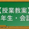 【日本語授業教案】3年生・会話(2019-20後期)
