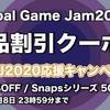 【GGJ2020応援クーポン】アセットストア全品15%OFF、Snapsシリーズ50%OFF! 公式セールにも適用可能な割引クーポン  2月8日 23:59まで