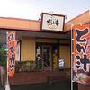 必ず最後に愛は勝つ……の?! 福井県小浜市の異色のスイーツ「愛は勝つ丼」を食す!