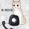 エッセイ漫画第54話『黒い電話の話』