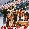 楽しかった邦画編:Fun Japanese Movies