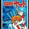 映画「SPACE BATTLESHIP ヤマト」を見る