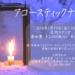 【イベント】アコースティックナイト第3弾!