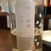 千葉県 甲子正宗 甲子春酒 香んばし