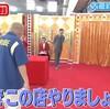 志村&鶴瓶のあぶない交遊録 大最終回スペシャル 2021年1月2日配信 雑感 志村けんさん感動をありがとう!まあでも英語禁止ボーリングは来年もやってくれたらええよ。