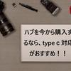 ハブを今から購入するなら、typec対応がおすすめ!!理由は?