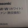 防音室用に熱交換型の換気扇Panasonic「Q-hiファン」を購入した