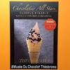 ミュゼ・ドゥ・ショコラ・テオブロマ / テオブロマ ソフトクリーム 優しいソフトと粒チョコレートのしっかりした味
