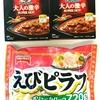 レトルト&冷凍食品コラボ ハウス ジャワカレー大人の激辛+テーブルマーク えびピラフボリュームパック720g