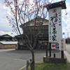 軽井沢近郊の追分そば茶屋にてお蕎麦を堪能!