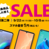 【スマホ最安1円~】OCNモバイルONEの現在セール中スマホ【10/8 11時まで】※9/22更新