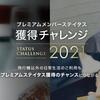 "ANA の""ステータスチャレンジ"""