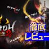 【レビュー】仁王2(PS4) ~このゲームの特徴とプレイ後の徹底評価!~