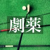 【ゴルフ】劇薬?フェースをかぶせて6番アイアンを美しくドローさせろボク。