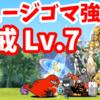 ヒュージゴマ強襲! - [7]警戒 Lv.7【攻略】にゃんこ大戦争