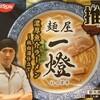 日清推し麺!麺屋一燈(いっとう)。家で手軽にこの味が食べられるのはうれしい。