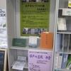 「水戸まちづくりの会」展示のご案内(交流サルーンいばらき)
