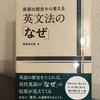 書籍レビュー「英語の歴史から考える英文法の「なぜ」」