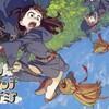 海外の反応「今まで見たアニメの中で「リトルウィッチアカデミア」は一番健全なアニメだった!」