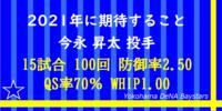 【横浜DeNA】今永 昇太 投手への期待・成績【2021年】