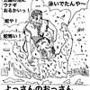 No.74西成1コマ漫画【西成ヒーロー!よっさんのおっさん!】