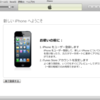 iPhone5のデータ移行&設定(softbank iPhone3GS→au iPhone5)