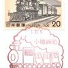 【風景印】小樽錦町郵便局