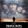 1998年(平成8年)アメリカ映画「プライベート・ライアン」