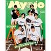 【セブンネット】表紙 なにわ男子「Myojo」「ちっこいMyojo」2021年9月号 予約受付中!2021年7月20日発売!