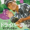 ゴルフマンスリーマガジン BUZZ GOLF 7月号 感想