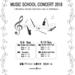 ユーカリが丘・成田地区合同 管弦楽器発表会2018 開催のお知らせ
