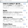 ぽ4とN1と時々黒苺(その3) 通知とGmail