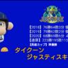 【第二次チーム紹介】タイクーンジャスティスキングス